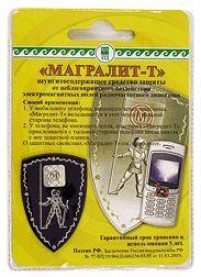 Накладка антиэлектромагнитная «Магралит-Т». «МагралитТ», легко прикрепляется к мобильному или радиотелефону и локализует более 70 % патогенного излучения.