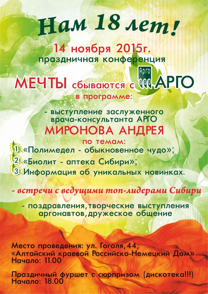 Арго в Барнауле