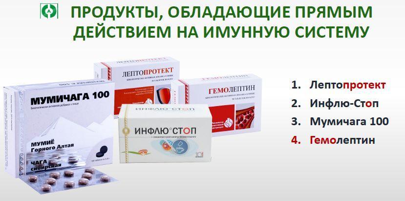 Апиф продукты иммунитет