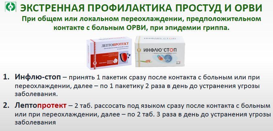 Апиф экстренная профилактика
