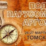 Отчет о Региональной конференции в г. Томске