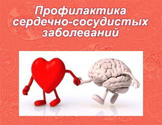 Профилактика-ССЗ