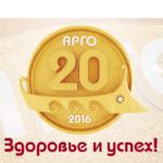 20-летие АРГО в Новосибирске.