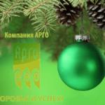 В новый год с АРГО!