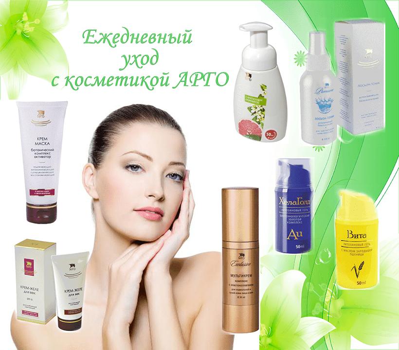Косметика арго купить косметика pola купить украина