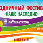 Праздничный фестиваль здоровья и долголетия в Новосибирске.