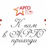 Жизнь с АРГО в Барнауле в будни и праздники.