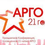 21-летие АРГО в Москве.