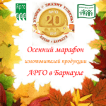 Осенний марафон изготовителей АРГО в Барнауле. Сентябрь — октябрь 2017.