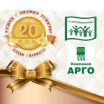 20 лет АРГО в Барнауле. Отчет о региональной конференции.