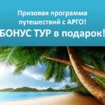 Призовая программа путешествий с АРГО!