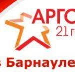 АРГО в Барнауле. План на ноябрь 2018г.