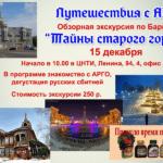 Экскурсия по Барнаулу с АРГО.