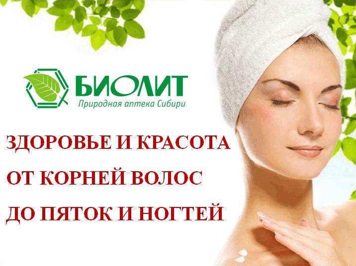 """ООО """"Биолит"""". Здоровье и красота от корней волос до пяток и ногтей."""