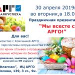 АРГО в Барнауле. План на май 2019г.