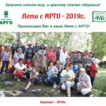 АРГО в Барнауле. План на июнь 2019г.