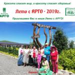 АРГО в Барнауле. План на июль 2019г.