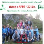 АРГО в Барнауле. План на август 2019г.