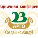 АРГО в Барнауле. План на сентябрь 2019г.