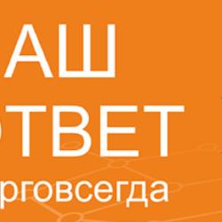 АРГО в Барнауле. План на апрель 2020 г.