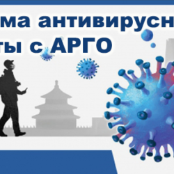 Система антивирусной защиты c АРГО.