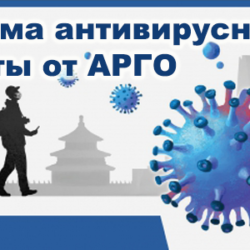 Система антивирусной защиты от АРГО.