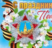 АРГО в Барнауле. План на май 2020 г.