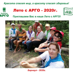 АРГО в Барнауле. План на июнь 2020 г.