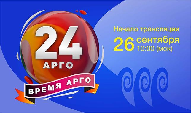 24 летие Компании АРГО.