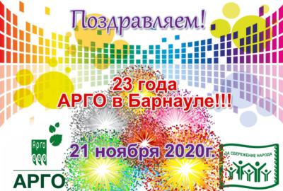 АРГО в Барнауле. План на ноябрь 2020г.