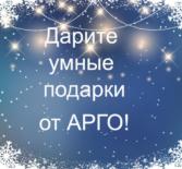 Полезные подарки от АРГО!