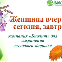 Осенний марафон с Биолитом. Женское здоровье и красота.