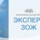 Онлайн курс «Эксперт ЗОЖ»