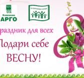 АРГО в Барнауле. План на март 2021 г.