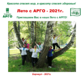 АРГО в Барнауле. План на июнь 2021 г.