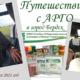Лето с АРГО. Посещение производства НИИ ЛОП и НТ и Обского моря.