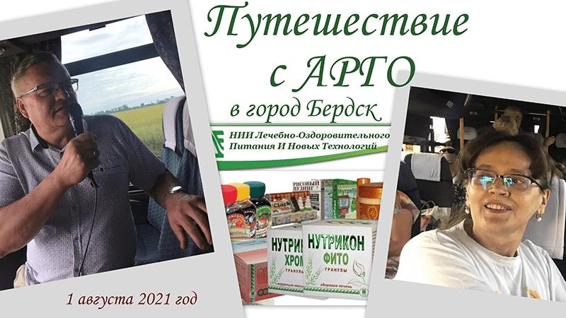 Путешествие с АРГО на производство НИИ ЛОП и НТ