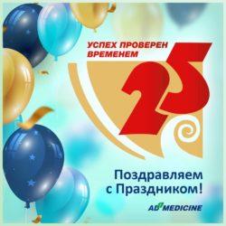 25 лет АРГО! Праздник в Барнауле.